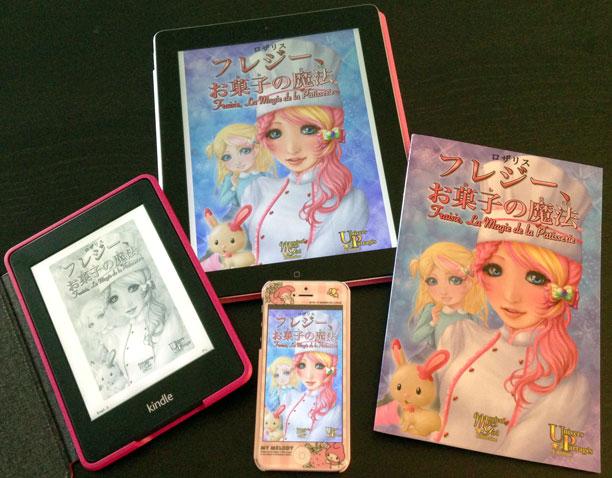フレジー、お菓子の魔法, l'eBook sur Kindle, iPad, iPhone et le livre
