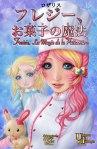 """Parution de """"フレジー、お菓子の魔法"""" Édition japonaise : 22 Fev 2013"""
