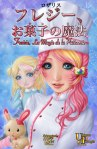 "Publication of ""フレジー、お菓子の魔法"" Japanese edition: Feb 22, 2013"