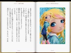 iBookStore: 日本、アメリカ、フランスなど