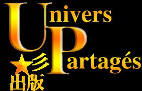 Univers partagés出版