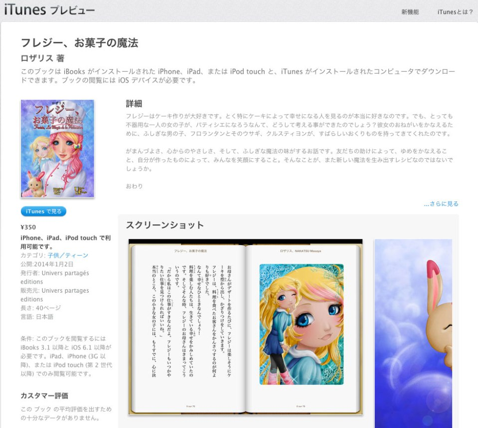 itunes-preview-ibookstore-japan-fraisie-rosalys